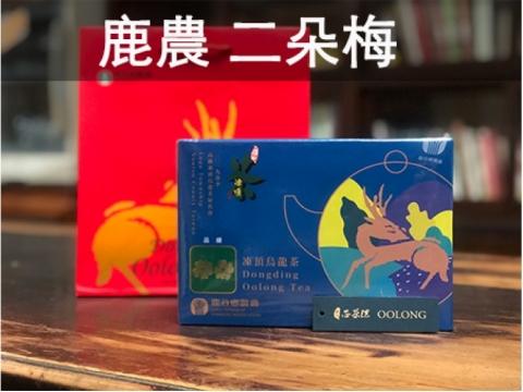 鹿谷鄉農會比賽茶 -【二朵梅】