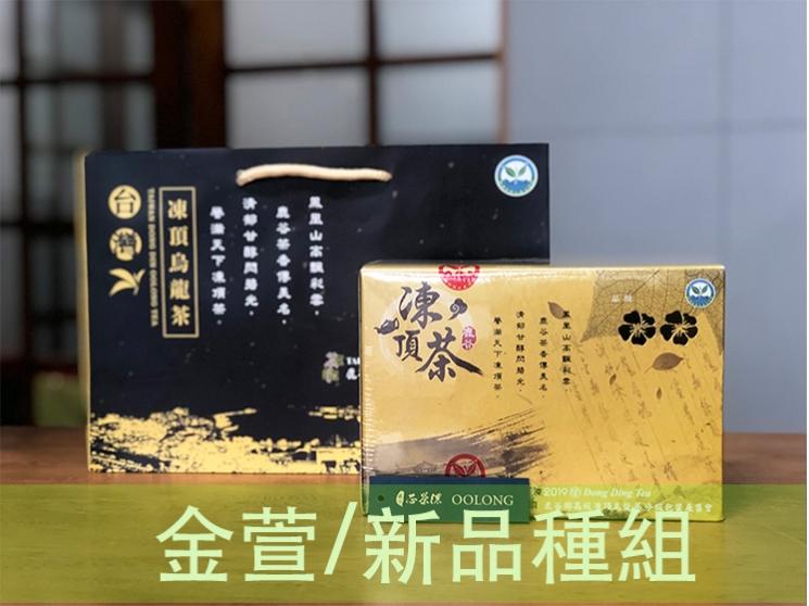 凍頂合作社比賽茶(金萱) -【二朵梅】