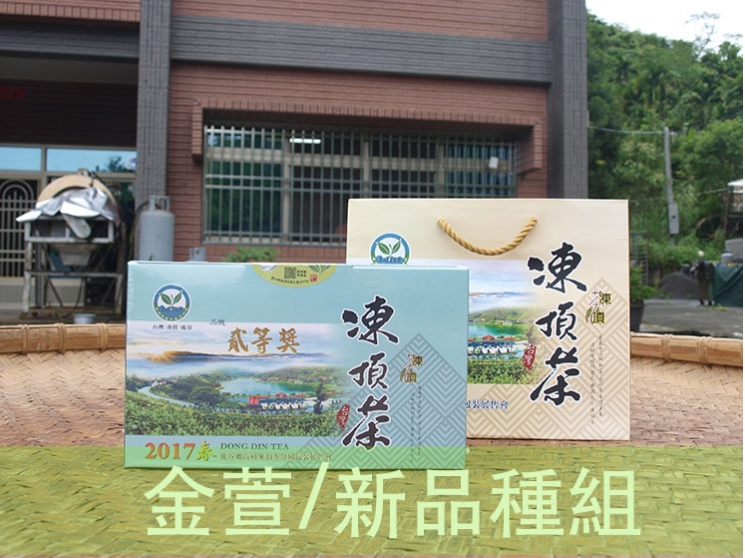 凍頂合作社比賽茶(金萱) -【貳等獎】