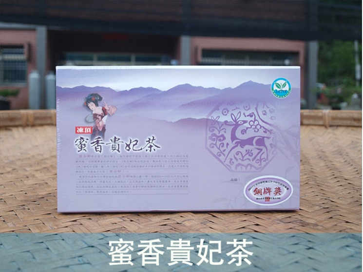 凍頂合作社比賽茶 (蜜香烏龍) -【銅牌獎】半斤裝