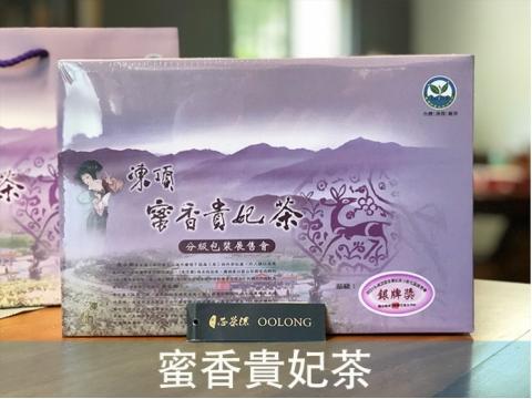 凍頂合作社比賽茶 (蜜香貴妃) -【銀牌獎】半斤裝