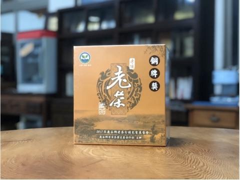 凍頂合作社比賽茶 (陳年老茶) -【銅牌獎】