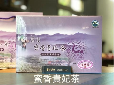 凍頂合作社比賽茶 (蜜香貴妃) -【金牌獎】半斤裝