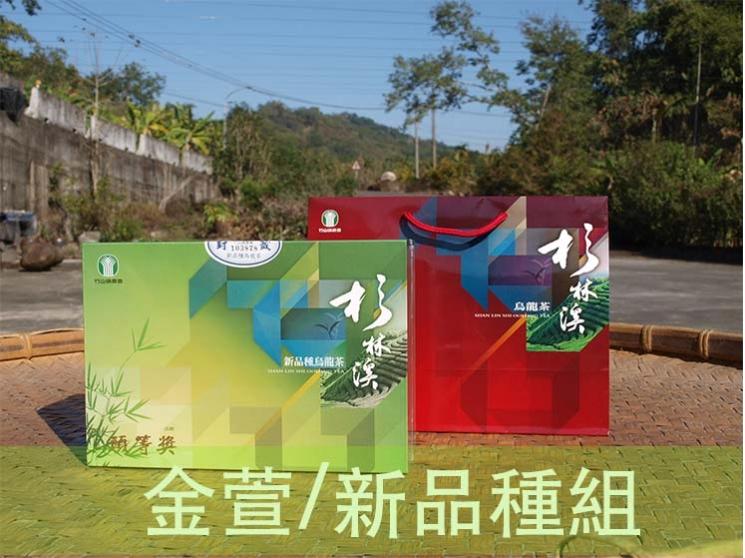 竹山鎮農會比賽茶(金萱) -【頭等獎】半斤裝