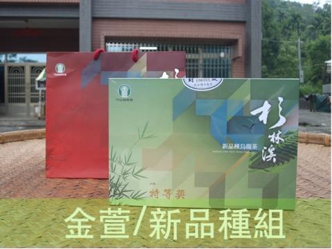 竹山鎮農會比賽茶(金萱) -【特等獎】半斤裝