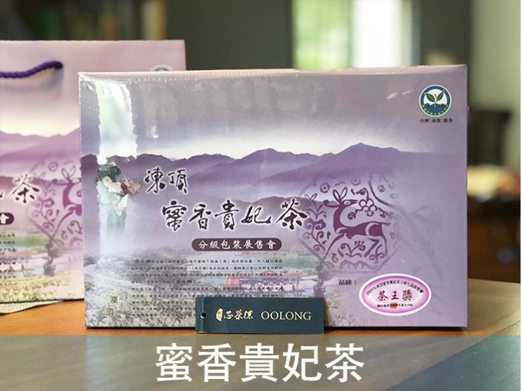 凍頂合作社比賽茶 (蜜香貴妃) -【茶王獎】半斤裝